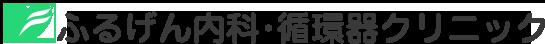 札幌市白石区北郷|内科・循環器科病院/ふるげん内科・循環器クリニック